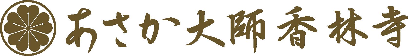 【公式】あさか大師ホームページ