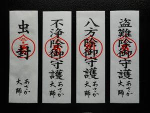 四種の祈祷札